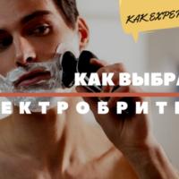 Как выбрать электробритву для мужчины