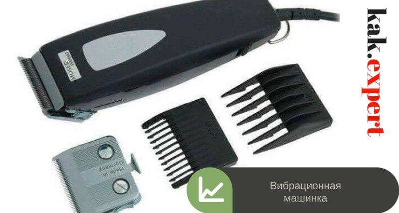 Вибрационная машинка для стрижки волос