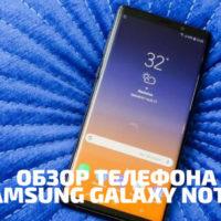 Samsung Galaxy Note 9 — полноценная замена ноутбука