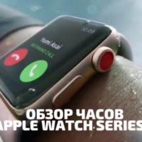 Apple Watch Series 3 — часы для любителей активной жизни