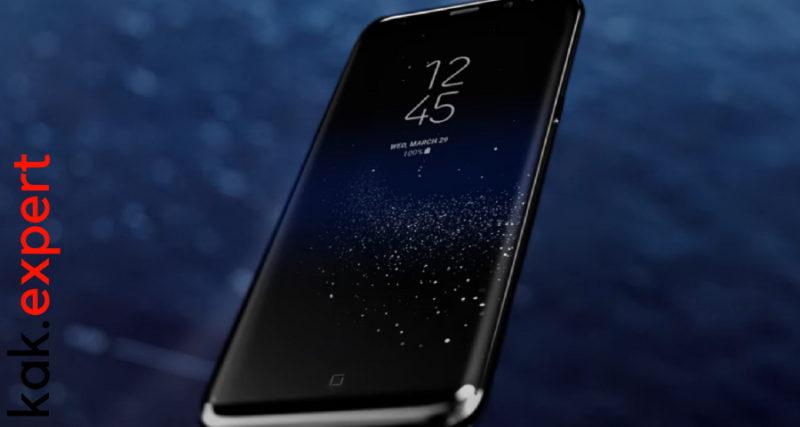 Фишки телефона Samsung S8