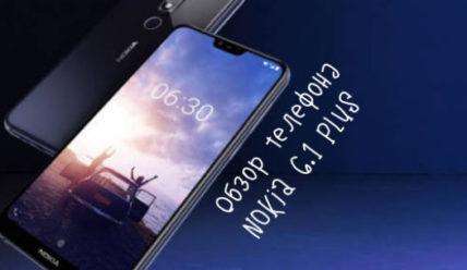 Nokia 6.1 Plus — обзор смартфона