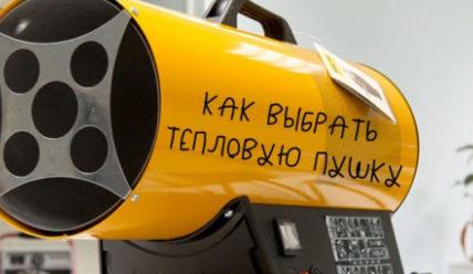 Параметры выбора тепловой пушки