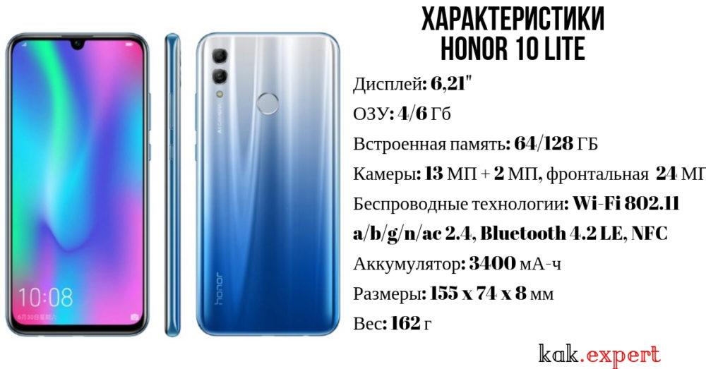 Характеристики телефона Хонор 10 лайт
