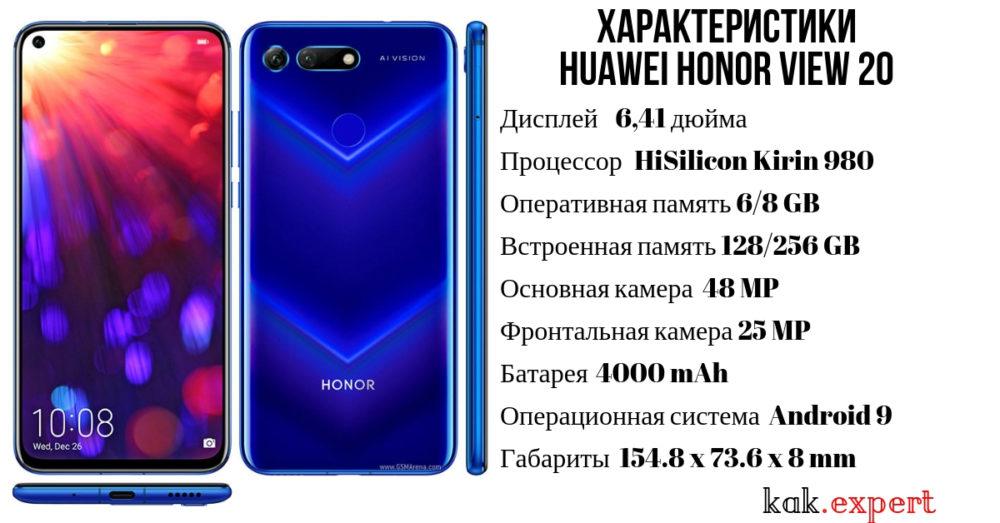 Huawei Honor View 20 характеристики