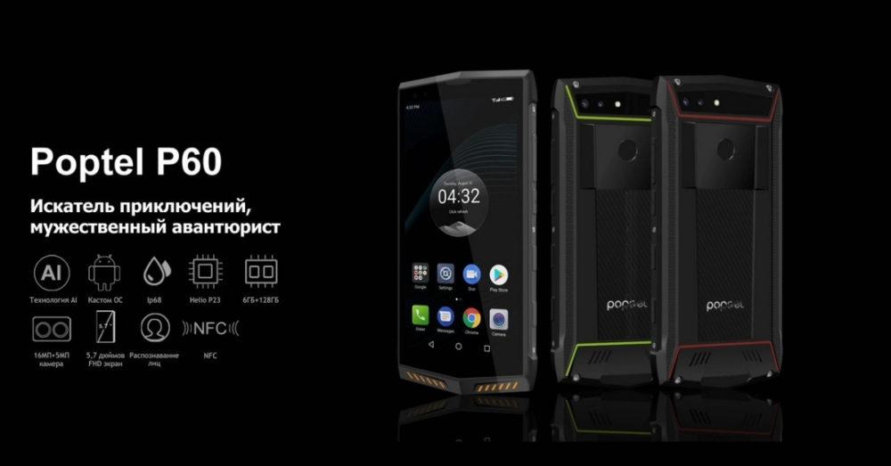 Poptel P60 внешний вид телефона