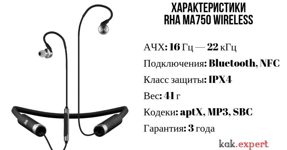 RHA MA750 Wireless характеристики