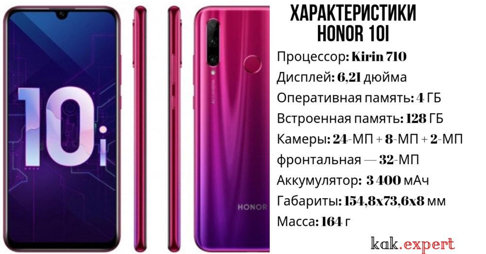 Обзор телефона Honor 10i 1
