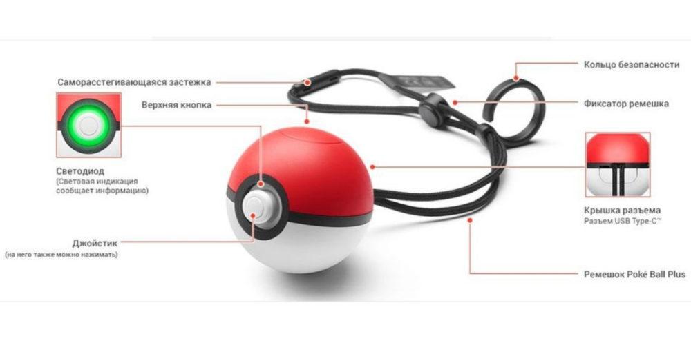 Poke Ball Plus обзор 2