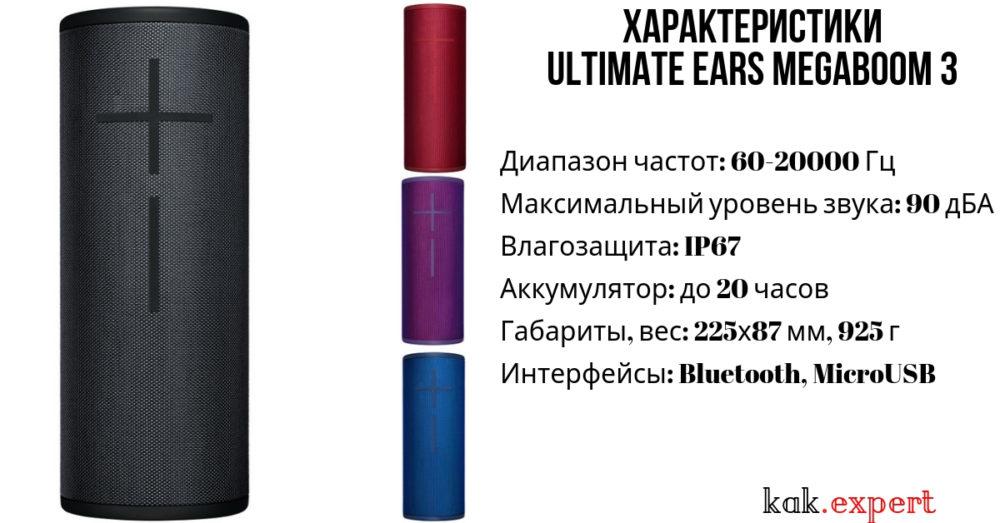 Характеристики Ultimate Ears Megaboom 3