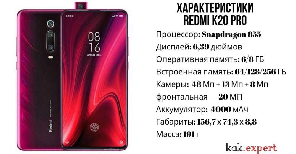 Xiaomi Redmi K20 Pro характеристики