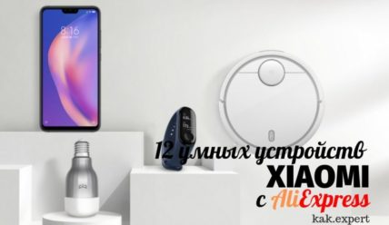 Умные устройства от Xiaomi с AliExpress