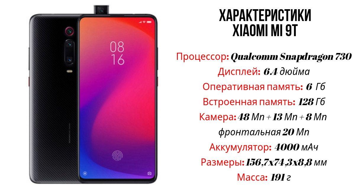 Xiaomi Mi 9Т характеристики