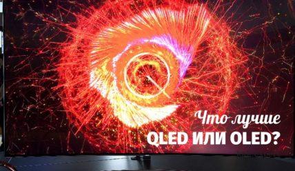 Что лучше QLED или OLED?