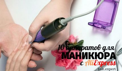 ТОП 10 аппаратов для маникюра с AliExpress
