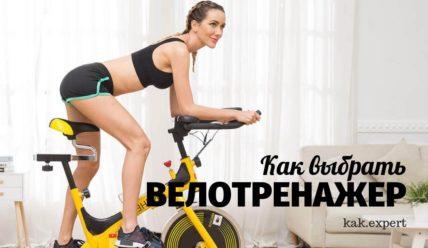 Выбираем велотренажер для дома