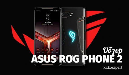 Обзор Asus ROG Phone II