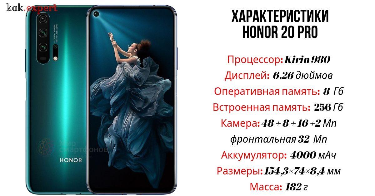 Honor 20 Pro характеристики