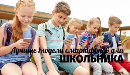 Лучшие модели телефонов для школьника