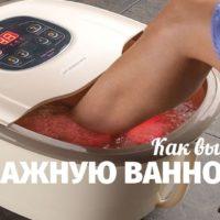 Выбираем массажную ванночку для ног