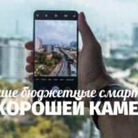ТОП 6 бюджетных смартфонов для фото 2019 года
