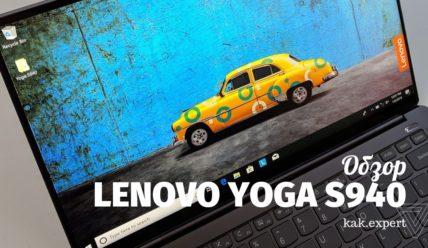 Обзор Lenovo Yoga S940