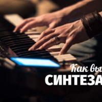 Выбираем синтезатор
