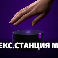 Обзор колонки Яндекс.Станция Мини