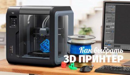 Выбираем 3-D принтер