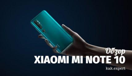 Обзор Xiaomi Mi Note 10