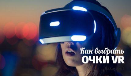 Выбираем очки VR
