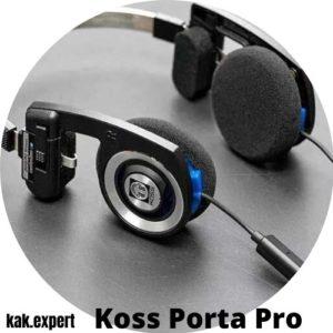 Koss Porta Pro Wireless наушники