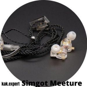 Simgot Meeture MT3 наушники