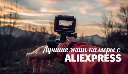 Лучшие экшн-камеры с AliExpress