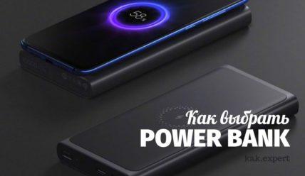 Выбираем Power Bank