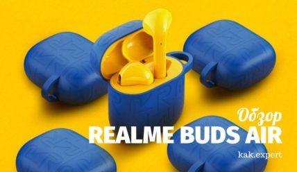 Обзор Realme Buds Air