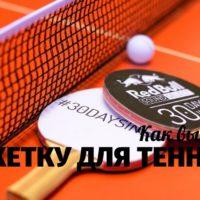 Выбираем ракетку для настольного тенниса