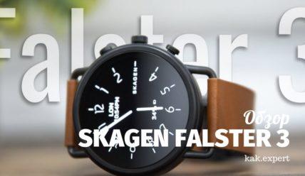 Обзор Skagen Falster 3