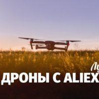 Топ 5 дронов с Aliexpress