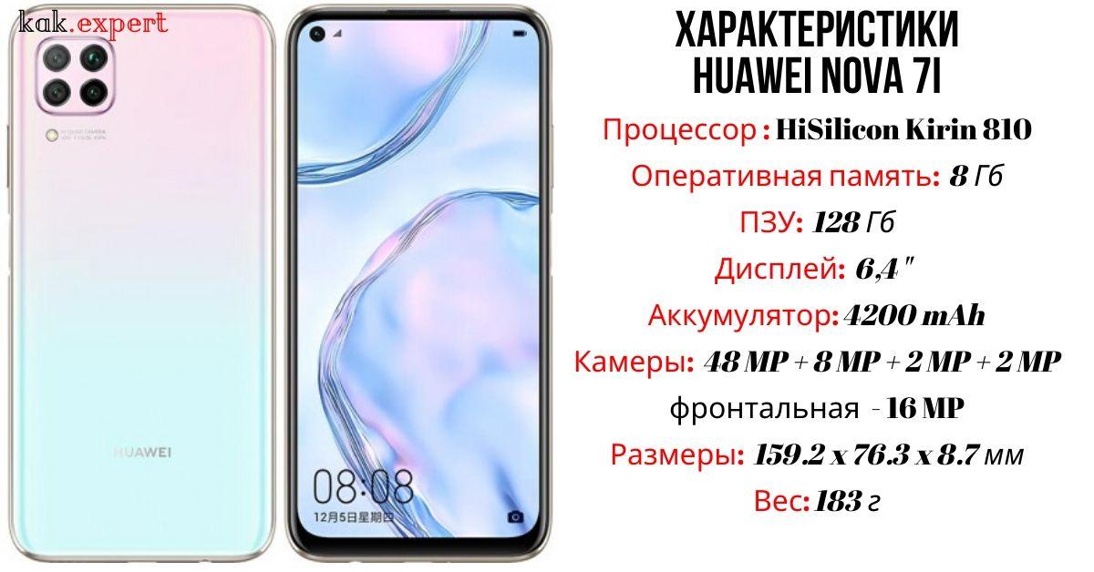 Huawei Nova 7i характеристики