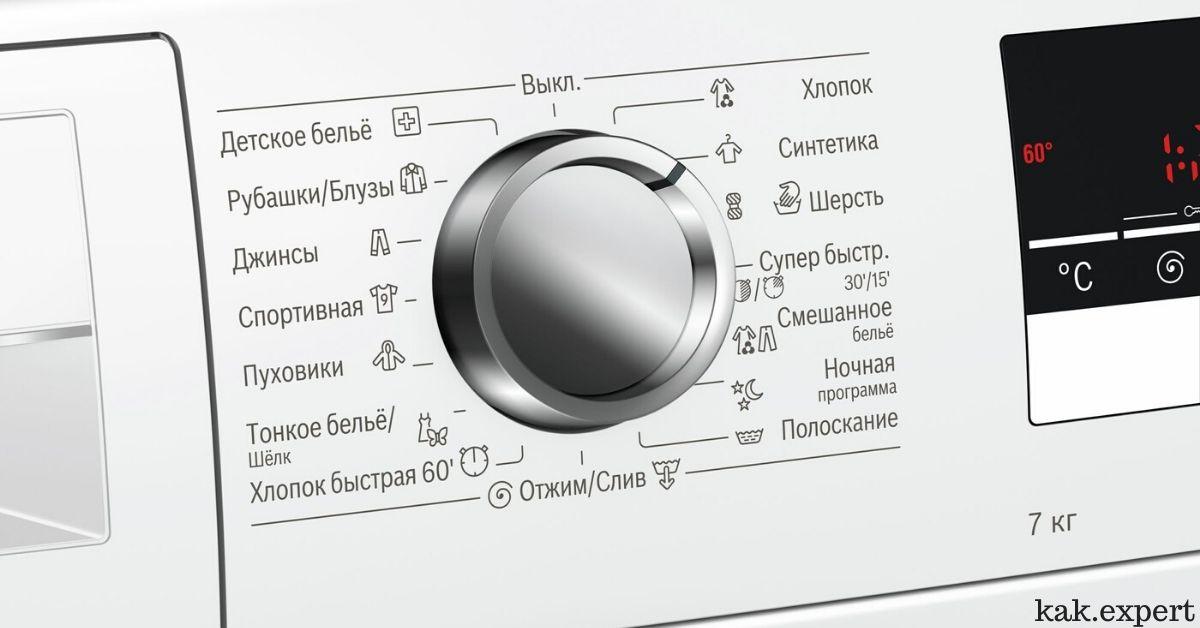 Bosch VarioPerfect WLT24440 стиральная машина