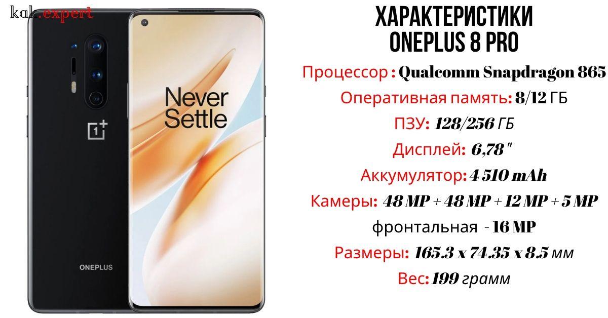 OnePlus 8 Pro характеристики