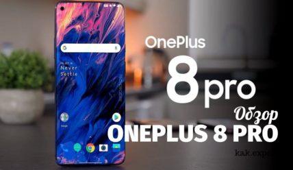 Обзор OnePlus 8 Pro